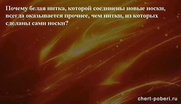 Самые смешные анекдоты ежедневная подборка chert-poberi-anekdoty-chert-poberi-anekdoty-18080412112020-18 картинка chert-poberi-anekdoty-18080412112020-18