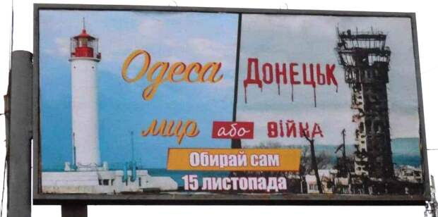 Трухлявая «зрадопэрэмога» Труханова