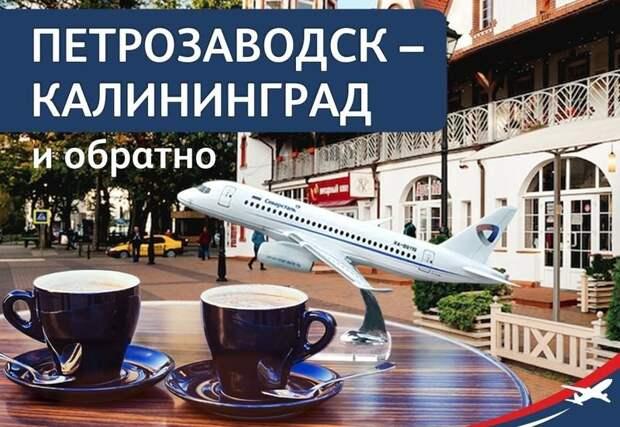 Открывается авиасообщение между Петрозаводском и Калининградом