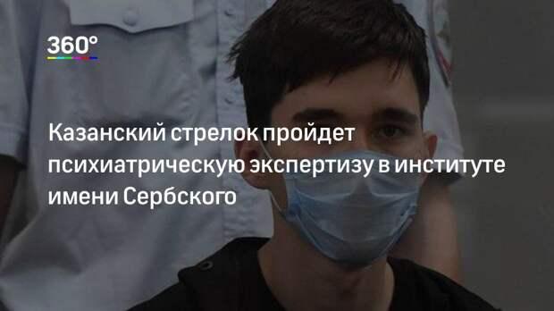 Казанский стрелок пройдет психиатрическую экспертизу в институте имени Сербского