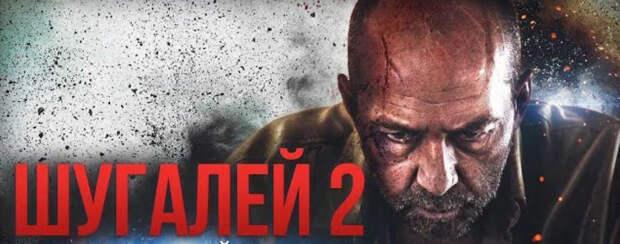 «Шугалей-2» стал одним из самых популярных фильмов 2020 года