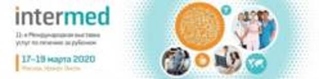 Крупнейшие многопрофильные клиники мира соберутся на выставке InterMed 17-19 марта в Москве, в МВЦ «Крокус Экспо».