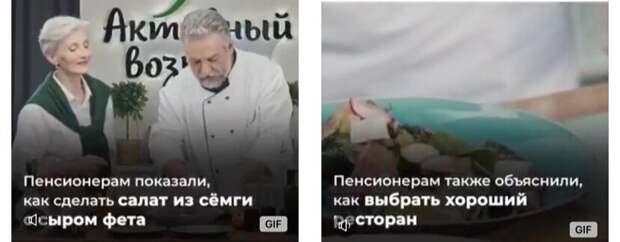 Пенсионеры в России живут слишком жирно, стейков надо есть поменьше