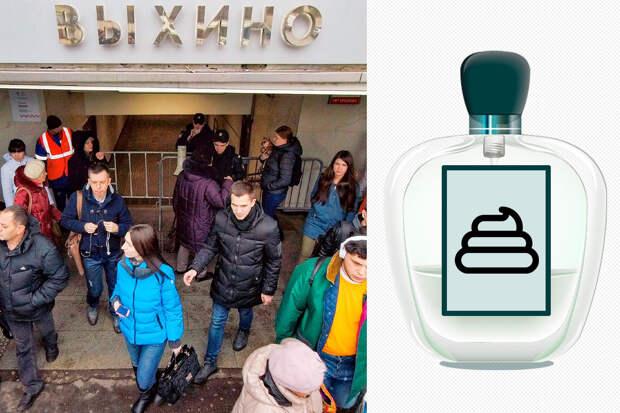 Чем пахнет Москва