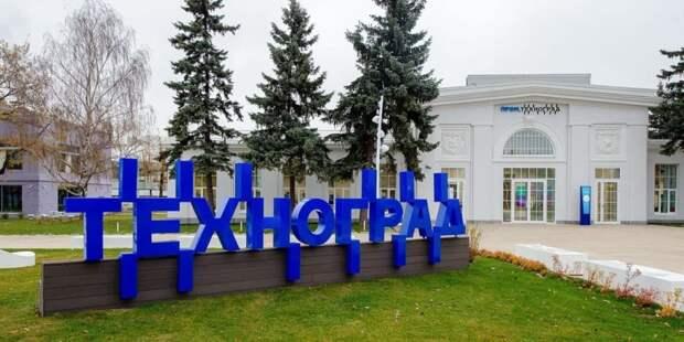 Бесплатный онлайн-курс для желающих стать самозанятыми проведут в «Технограде» Фото: Д. Гришкин mos.ru