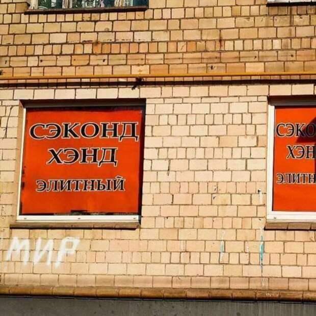 Прикольные вывески. Подборка chert-poberi-vv-chert-poberi-vv-58220303112020-3 картинка chert-poberi-vv-58220303112020-3