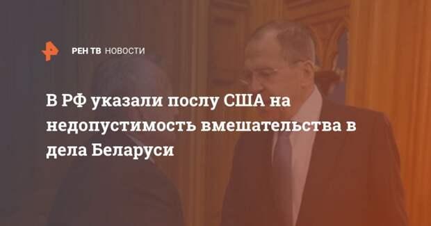 В РФ указали послу США на недопустимость вмешательства в дела Беларуси