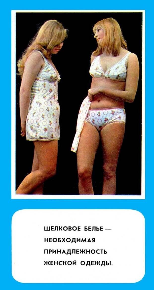 7. Первые каталоги белья Нижнее белье, белье ссср, девушки, советское нижнее белье, фото