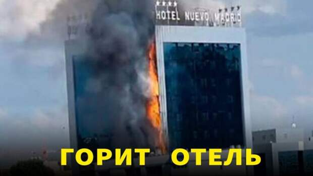 В Мадриде загорелся 12-этажный отель. ЧП