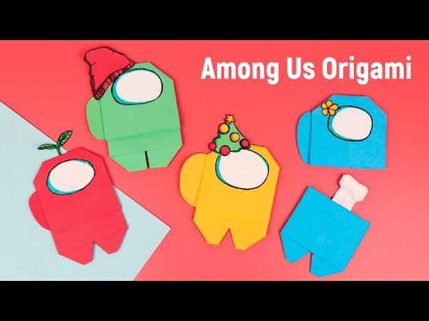 Оригами Among Us из бумаги / Оригами для начинающих / Как сделать Амонг ...