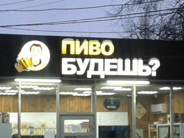 Странные надписи и нелепый маркетинг