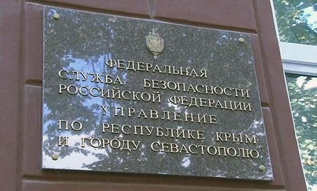 Крымчанин задержан ФСБ за ложное сообщение о готовящемся теракте
