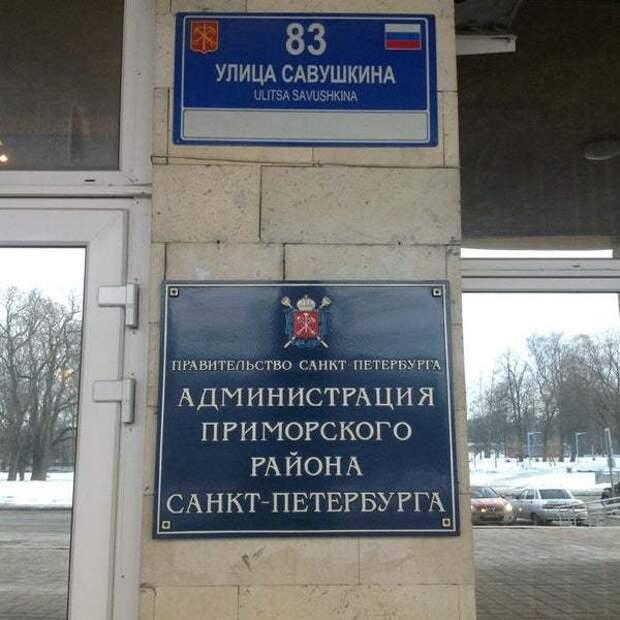 По чьей вине страдает благоустройство Приморского района