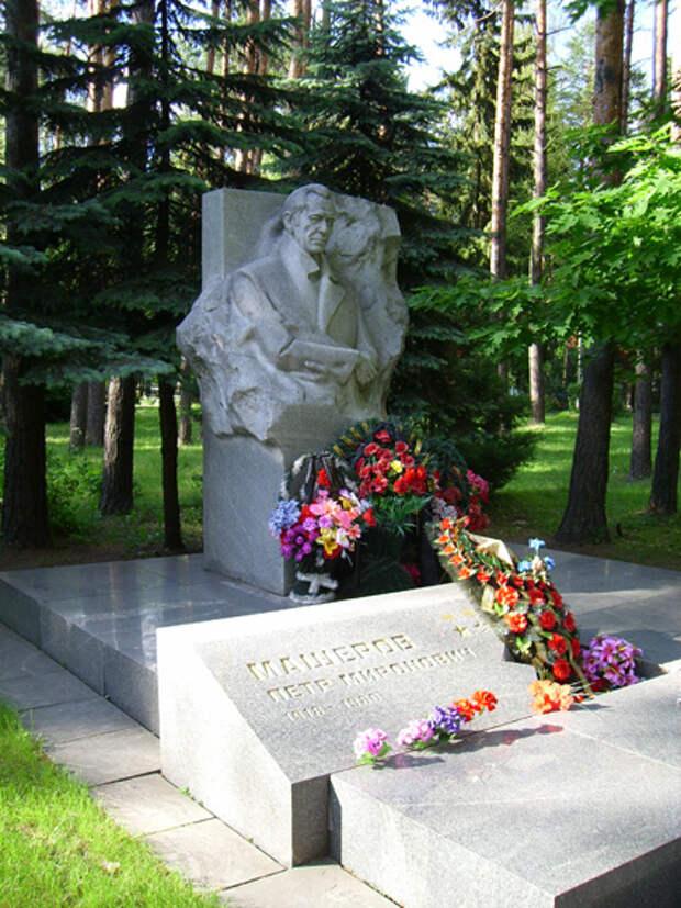 Памятник на могиле Петра Машерова. <br>