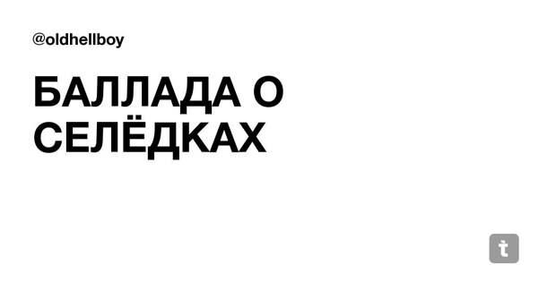 БАЛЛАДА О СЕЛЁДКАХ