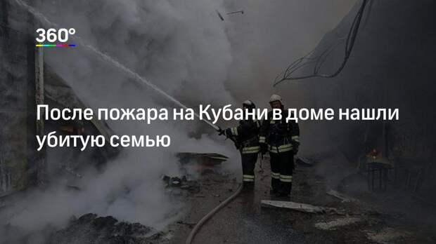После пожара на Кубани в доме нашли убитую семью