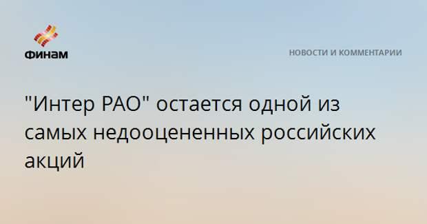"""""""Интер РАО"""" остается одной из самых недооцененных российских акций"""