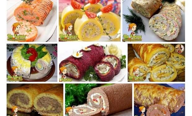 ТОП — 9 рецептов закусочных рулетов к праздничному столу и на каждый день