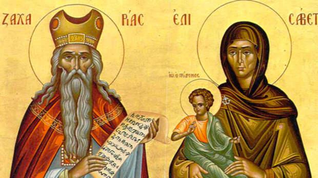 Родители Иоанна Крестителя. Пророк Захария и праведная Елисавета. Церковный календарь на 18 сентября