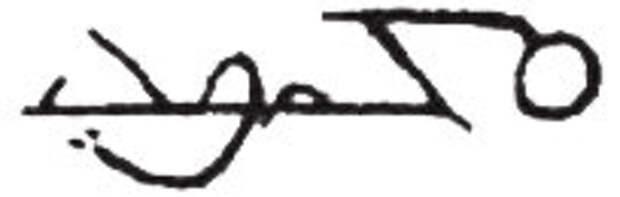 Половец-золотоордынец — обладатель лука с арабской надписью «Махмуд»