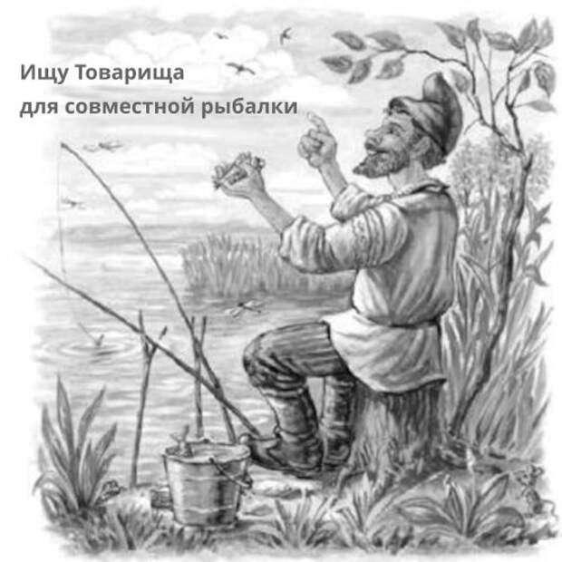 Ищу товарища для советской рыбалки. Пишите.