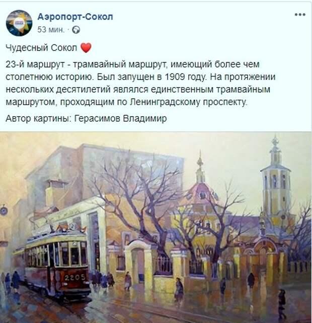 История знаменитого трамвая №23 запечатлена на полотне