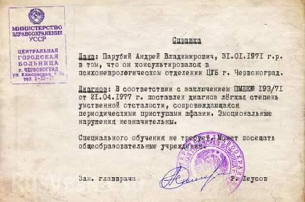 Умственная отсталость секретаря СНБО Парубия подтверждена медицинскими документами (фото) | Русская весна