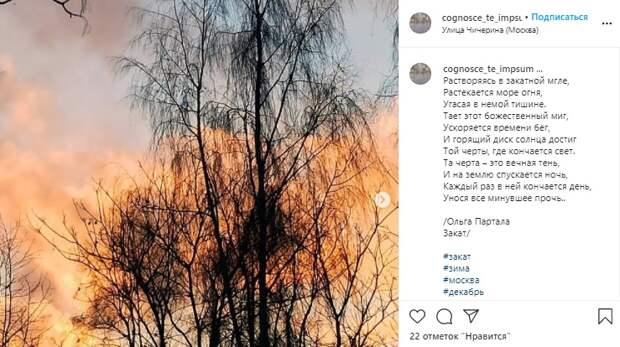 Фото дня: Огненный закат на улице Чичерина