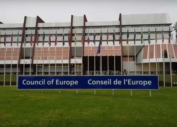 Россия может выйти из Совета Европы и Европейской конвенции по правам человека