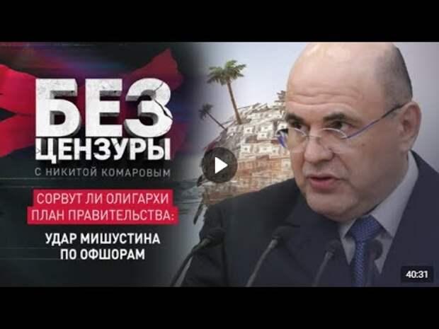 В России создается офшорная олигополия.