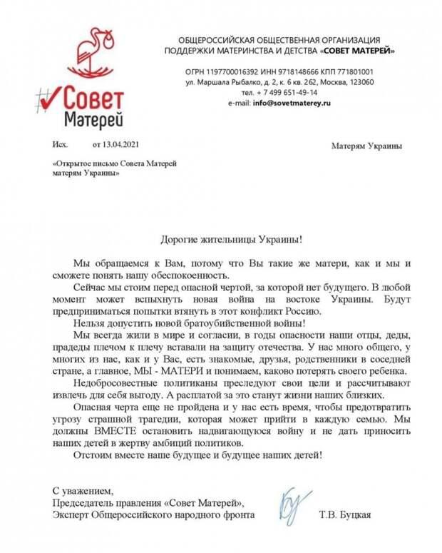 «Не дадим приносить наших детей в жертву»: Татьяна Буцкая и «Совет матерей» обратились к украинкам