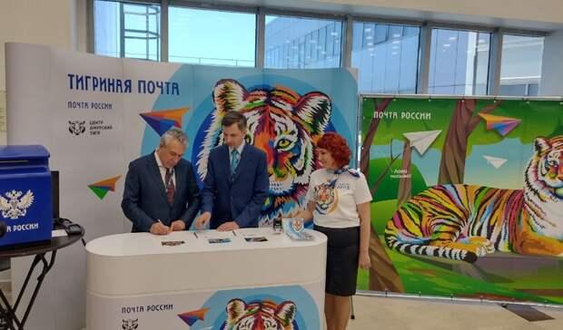 Купи открытку— помоги тигру: воВладивостоке стартовала уникальная акция