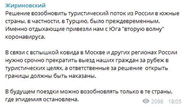 """""""Вторую волну нам привезли"""": Жириновский потребовал немедленно закрыть границы для туристов"""