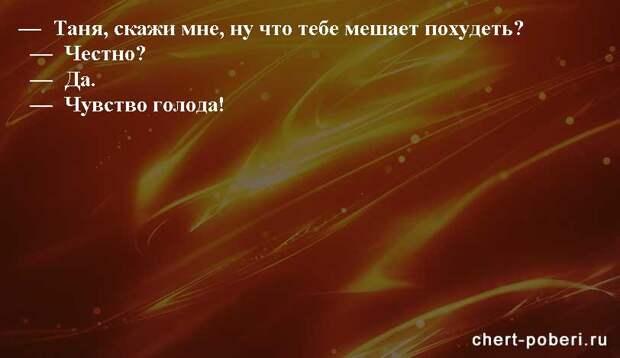 Самые смешные анекдоты ежедневная подборка chert-poberi-anekdoty-chert-poberi-anekdoty-47390521102020-13 картинка chert-poberi-anekdoty-47390521102020-13