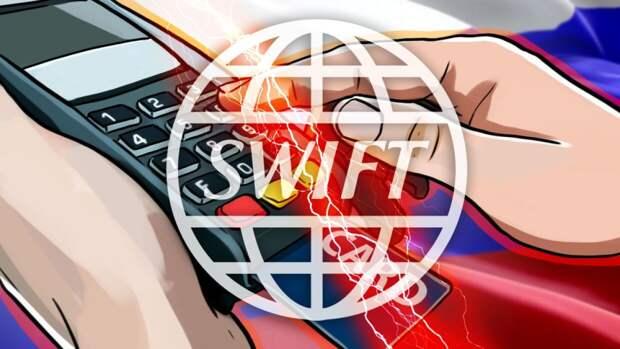 Вассерман предрек SWIFT большие проблемы в случае отключения России
