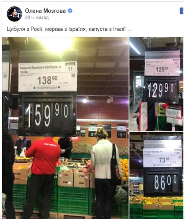 Украинцев возмутил российский лук в киевском супермаркете
